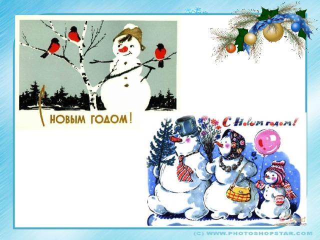 Твои новогодние поздравления проектирование открытки изо 4 класс