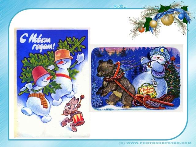 Твои новогодние поздравления проектирование открытки изо 4 класс, картинки надписями