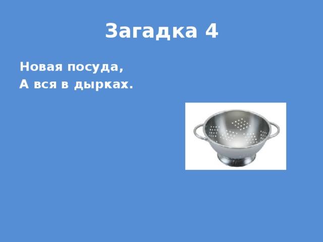 Загадка 4 Новая посуда, А вся в дырках.