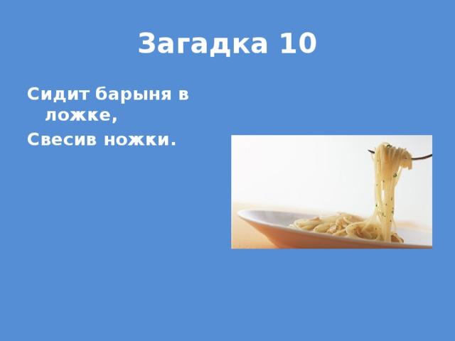 Загадка 10 Сидит барыня в ложке, Свесив ножки.