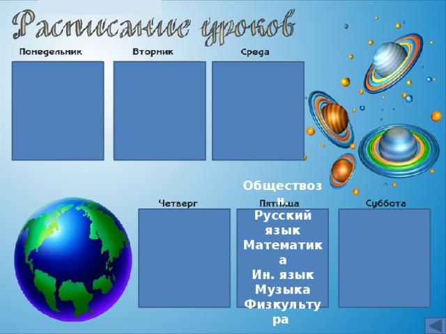 Обществозн. Русский язык Математика Ин. язык Музыка Физкультура