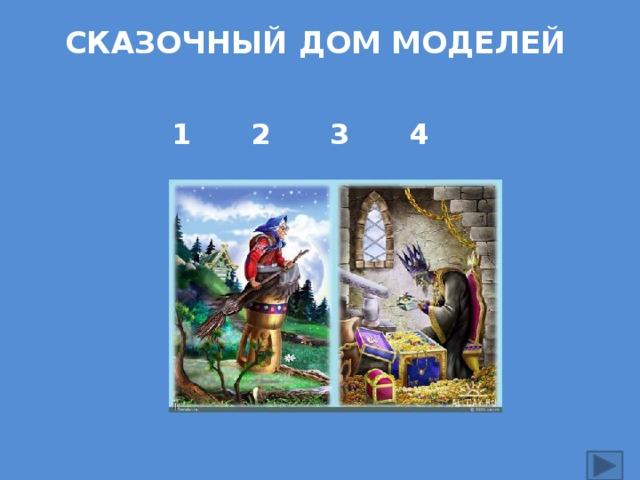 СКАЗОЧНЫЙ ДОМ МОДЕЛЕЙ    1 2 3 4
