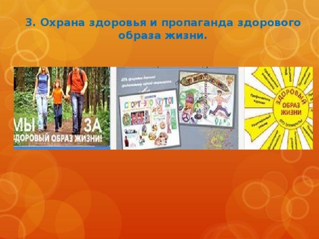 3. Охрана здоровья и пропаганда здорового образа жизни.