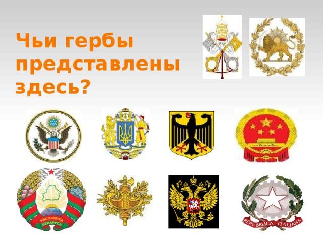 Чьи гербы  представлены  здесь?