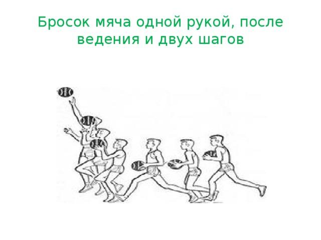 Бросок мяча одной рукой, после ведения и двух шагов