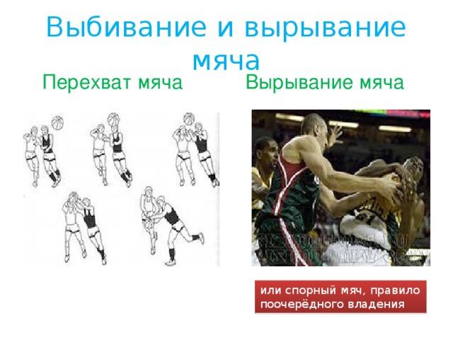 Выбивание и вырывание мяча Вырывание мяча Перехват мяча или спорный мяч, правило поочерёдного владения