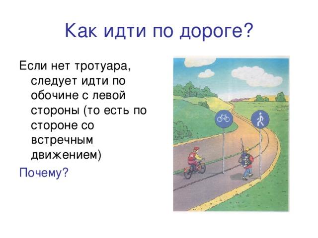 Как идти по дороге? Если нет тротуара, следует идти по обочине с левой стороны (то есть по стороне со встречным движением) Почему?