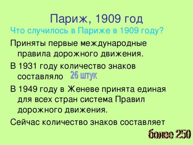 Париж, 1909 год Что случилось в Париже в 1909 году?