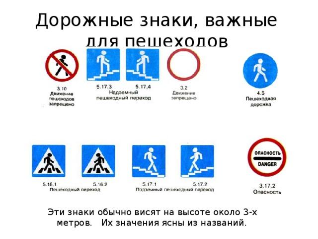 Дорожные знаки, важные для пешеходов Эти знаки обычно висят на высоте около 3-х метров. Их значения ясны из названий.