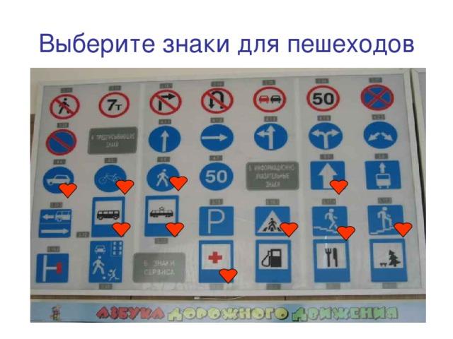 Выберите знаки для пешеходов
