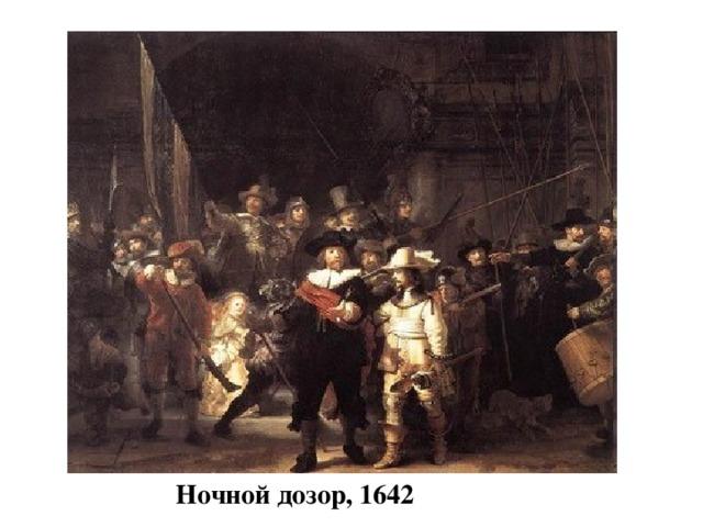 Ночной дозор, 1642