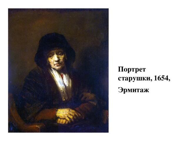 Портрет старушки, 1654, Эрмитаж
