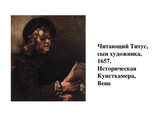 Читающий Титус, сын художника, 1657.  Историческая Кунсткамера, Вена