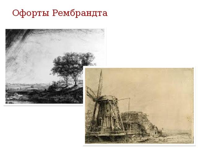 Офорты Рембрандта