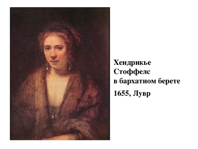 Хендрикье Стоффелс  в бархатном берете 1655, Лувр
