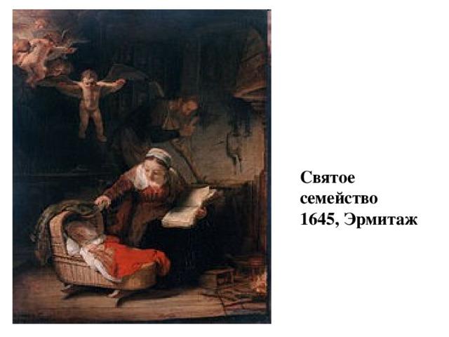 Святое семейство  1645, Эрмитаж