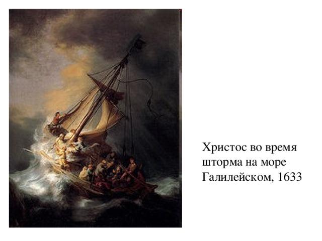 Христос во время шторма на море Галилейском, 1633