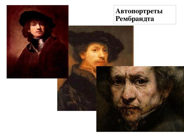 Автопортреты Рембрандта