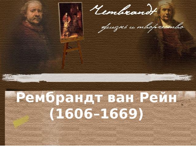 Рембрандт ван Рейн (1606–1669)