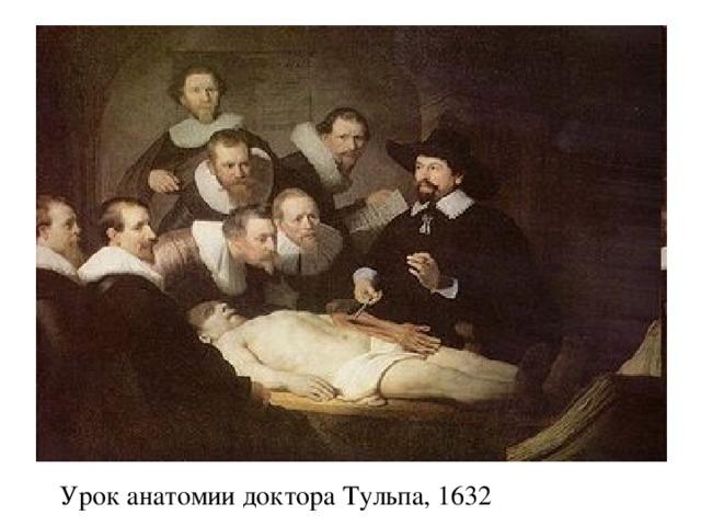 Урок анатомии доктора Тульпа, 1632