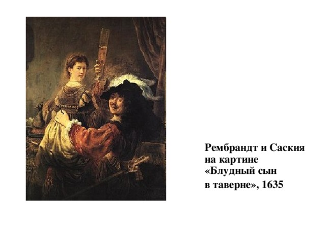 Рембрандт и Саския на картине «Блудный сын в таверне», 1635