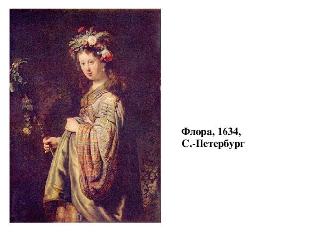 Флора, 1634,  С.-Петербург