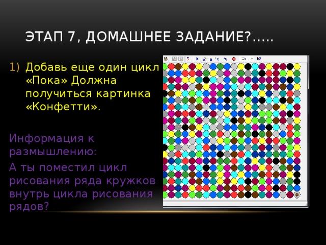 Этап 6, подумай!. Подумай как изменить координату «Y», чтобы сместить кружки в верх экрана. Информация к размышлению: Координаты (0, 0) у черепашки не в углу, а посмотри «Настройка/параметры».