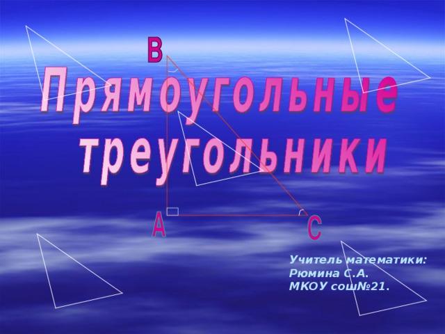 Учитель математики: Рюмина С.А. МКОУ сош№21.