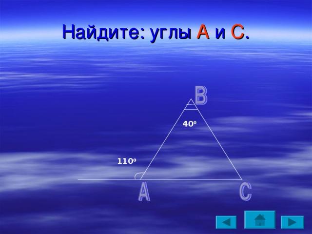 Найдите: углы А и С . 40 0 110 0