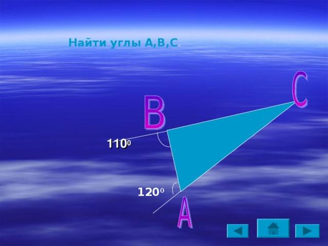 Найти углы А,В,С . 110 0 120 0