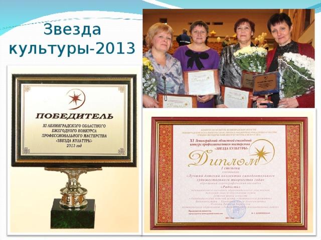 Звезда  культуры-2013