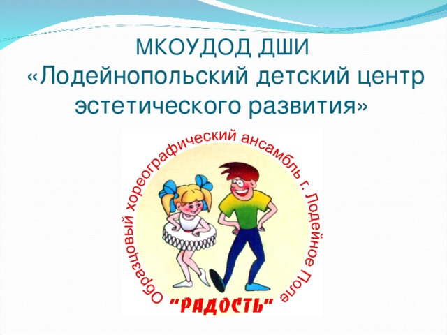 МКОУДОД ДШИ  «Лодейнопольский детский центр эстетического развития»