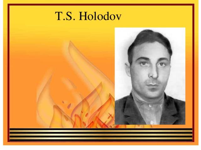 T.S. Holodov