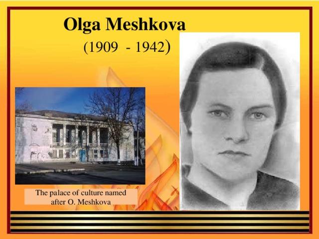Olga Meshkova  (1909 - 1942 ) The palace of culture named after O. Meshkova