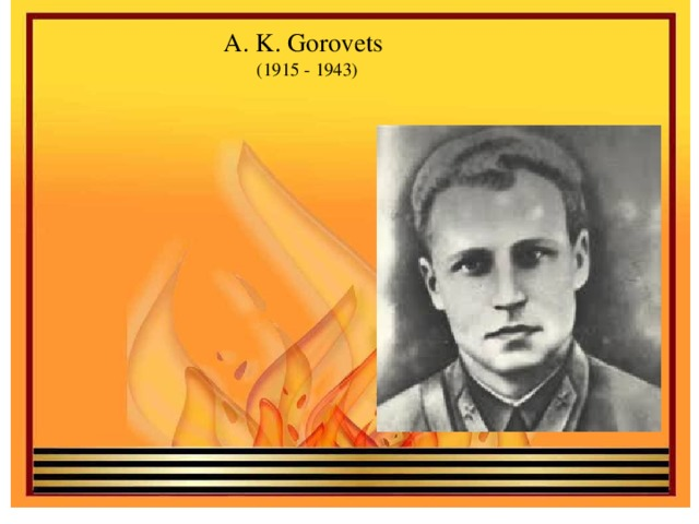 A. K. Gorovets   (1915 - 1943)