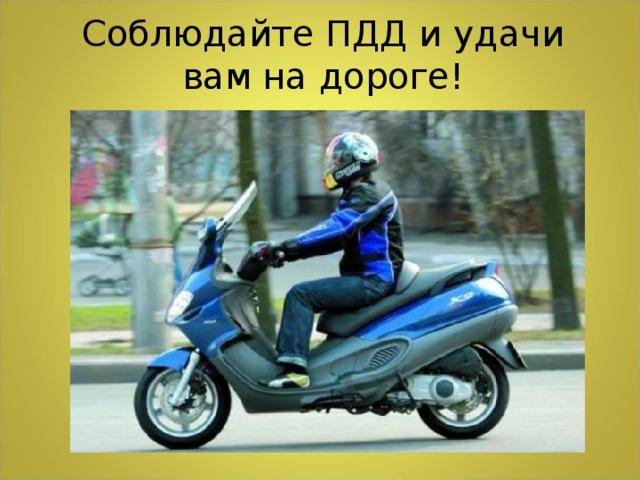 Соблюдайте ПДД и удачи вам на дороге!