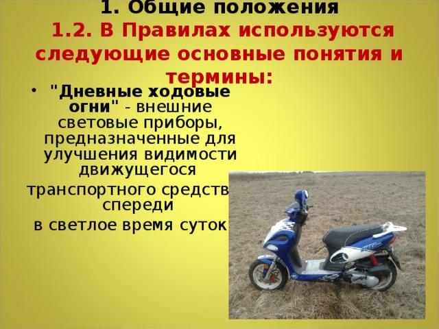 1. Общие положения  1.2.В Правилах используются следующие основные понятия и термины: