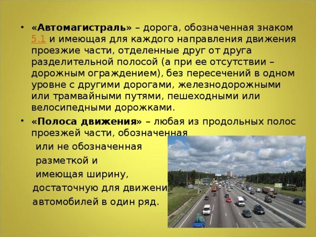 «Автомагистраль» – дорога, обозначенная знаком 5.1