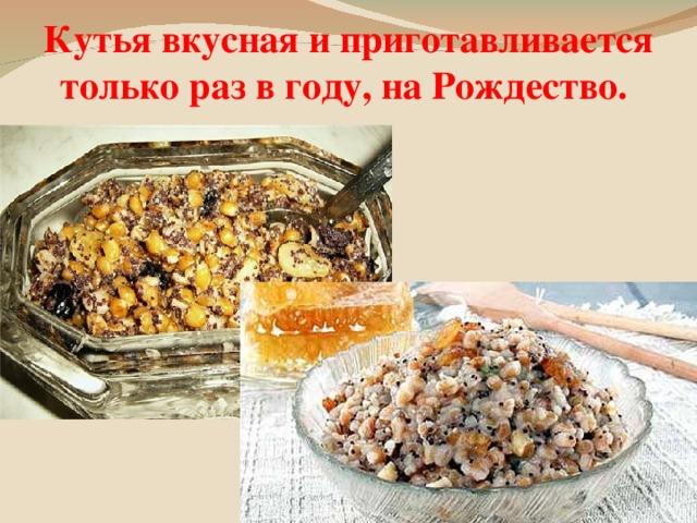Кутья вкусная и приготавливается только раз в году, на Рождество.