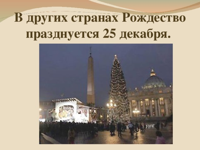 В других странах Рождество празднуется 25 декабря.
