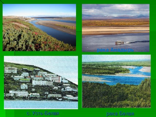 река Анадырь река Белая с. Усть-Белая