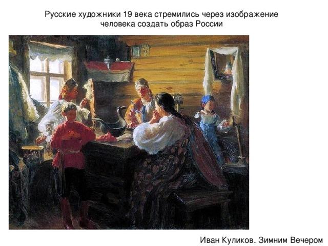 Русские художники 19 века стремились через изображение человека создать образ России Иван Куликов. Зимним Вечером