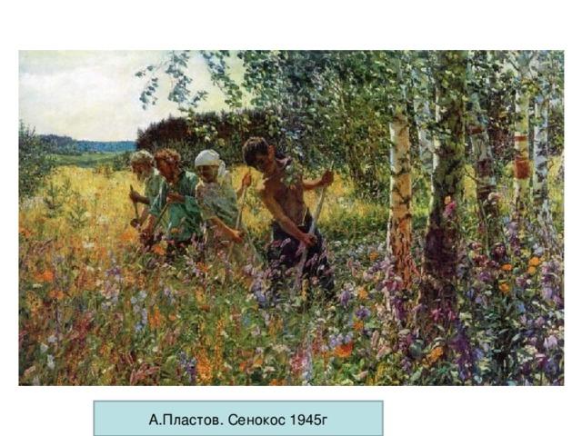 А.Пластов. Сенокос 1945г