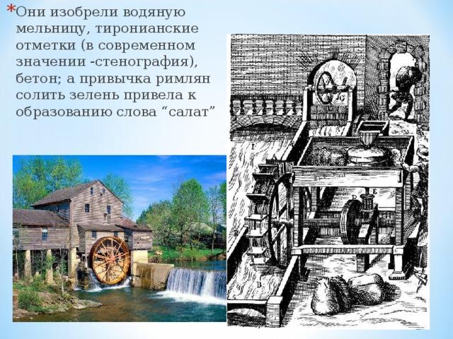 """Они изобрели водяную мельницу, тиронианские отметки (в современном значении -стенография), бетон; а привычка римлян солить зелень привела к образованию слова """"салат"""""""