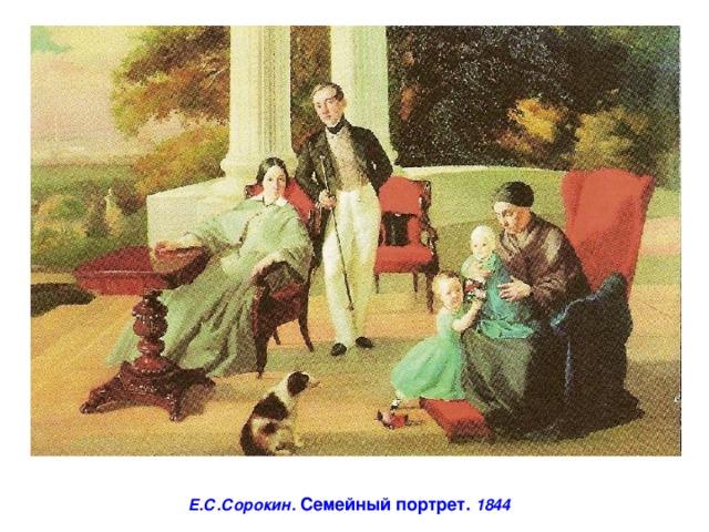 Е.С.Сорокин. Семейный портрет. 1844