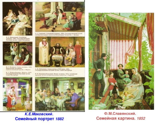 Ф.М.Славянский.  Семейная картина. 1852 К.Е.Маковский. Семейный портрет 1882