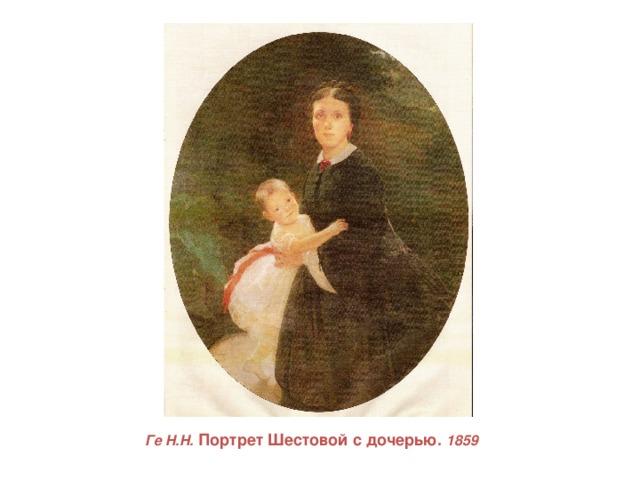 Ге Н.Н. Портрет Шестовой с дочерью. 1859
