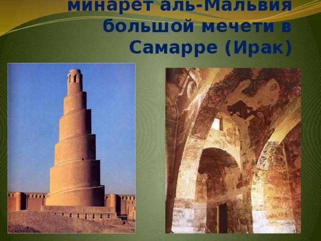 минарет аль-Мальвия большой мечети в Самарре (Ирак)