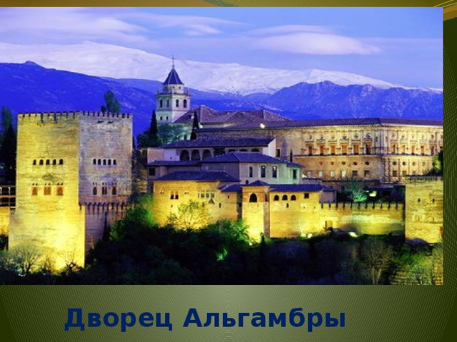 Дворец Альгамбры