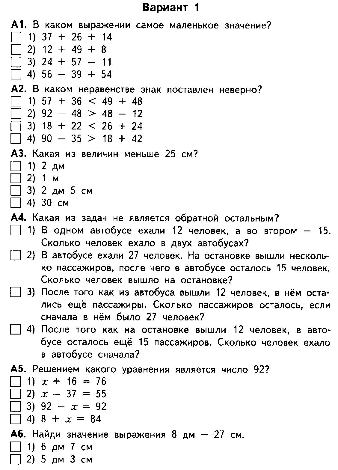 2 кл контрольная работа математика 3467
